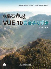 水晶石技法 VUE 10完全学习手册, 何勇