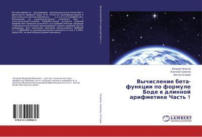 Vychislenie beta-funkcii po formule Bode v dlinnoj arifmetike Chast' 1, Valerij Chepasov, Anatolij Semenov, Viktor Lotarev