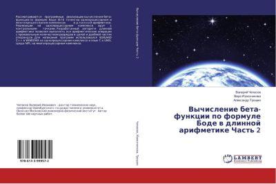 Vychislenie beta-funkcii po formule Bode v dlinnoj arifmetike Chast' 2, Valerij Chepasov, Vera Izvozchikova, Alexandr Troshin