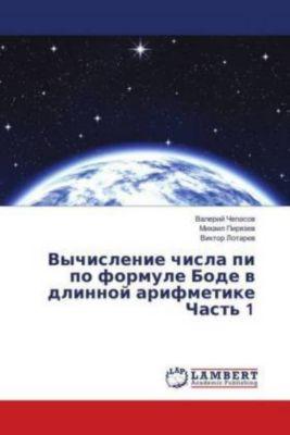 Vychislenie chisla pi po formule Bode v dlinnoj arifmetike Chast' 1, Valerij Chepasov, Mihail Piryazev, Viktor Lotarev
