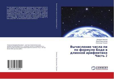 Vychislenie chisla pi po formule Bode v dlinnoj arifmetike Chast' 2, Valerij Chepasov, Vera Izvozchikova, Alexandr Troshin