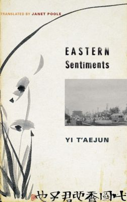Weatherhead Books on Asia: Eastern Sentiments, T'aejun Yi