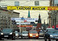 Weltmetropole Moskau (Wandkalender 2019 DIN A2 quer) - Produktdetailbild 2