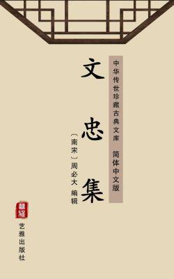 Wen hong Ji(Simplified Chinese Edition)