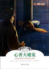 Wide World for Good Mind, Zhao Jingwei
