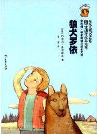 Wolf Dog Roy, Wei Wei, Jolma Kurwynen