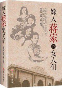 Women of the Jiang Family, Fang Ying, Su Wu, Chi Mo Xin