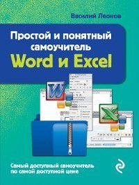 Простой и понятный самоучитель Word и Excel, Василий Леонов