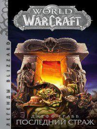 World of Warcraft. Последний Страж, Джефф Грабб