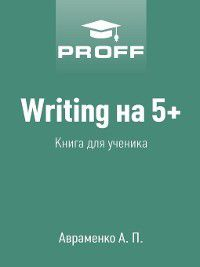 Writing на 5+. Книга для ученика, А. Авраменко
