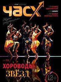 Час X. Журнал для устремленных. №1/2017