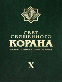 Свет священного Корана. Разъяснения и толкования. Том X, Коллектив авторов