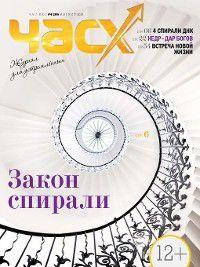 Час X. Журнал для устремленных. №4/2015
