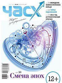 Час X. Журнал для устремленных №6/2012