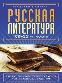 Русская литература XII–XX вв., Екатерина Аракчеева