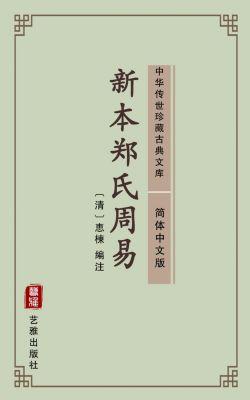 Xin Ben Zheng Shi Zhou Yi(Simplified Chinese Edition), Hui Dong