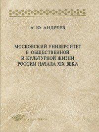Московский университет в общественной и культурной жизни России начала XIX века, Андрей Андреев