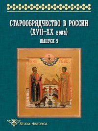 Старообрядчество в России (XVII—XX века). Выпуск 5, Коллектив авторов