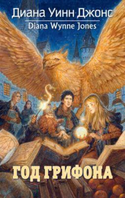 Year of the griffin, Diana Wynne Jones