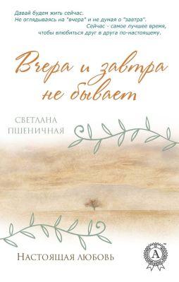 Yesterday and tomorrow it does not happen, Svetlana Pshenichnaya