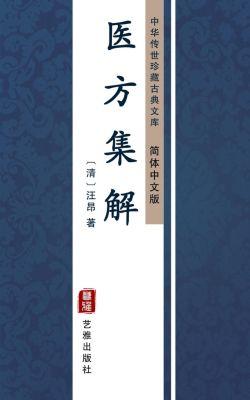 Yi Fang Ji Jie(Simplified Chinese Edition), Wang Ang
