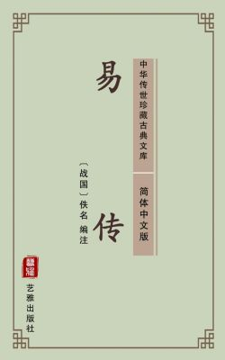Yi Zhuan(Simplified Chinese Edition), Unknown Writer