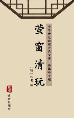 Ying Chuang Qing Wan(Simplified Chinese Edition)