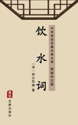 Yinshui Poetry(Simplified Chinese Edition), Nalan Xingde