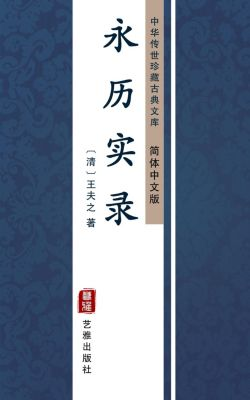 Yong Li Shi Lu(Simplified Chinese Edition), Wang Fuzhi