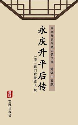 Yongqing Shengping Houzhuan(Simplified Chinese Edition)