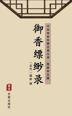 Yu Xiang Piao Miao Lu(Simplified Chinese Edition)