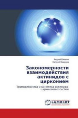 Zakonomernosti vzaimodejstviya aktinidov s cirkoniem, Andrej Shmakov, Evgenij Smirnov