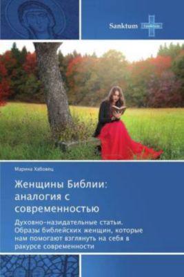 Zhenshhiny Biblii: analogiya s sovremennost'ju, Marina Habovec