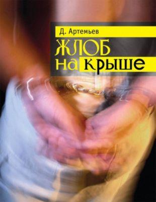Zhlob na kryshe, Dmitriy Artem'ev