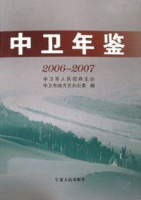 Zhongwei Yearbook from 2006 to 2007, Central city office of local Chronicles of Zhongwei