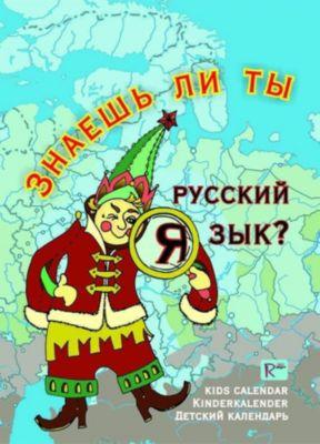 Znaesh li ty russkij jazyk? - Anneliese Hoenack |