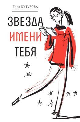Zvezda imeni tebya, Lada Kutuzova